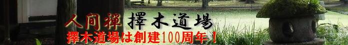 人間禅 擇木道場 座禅の専門道場