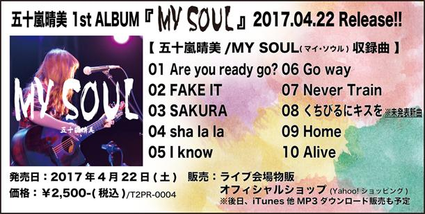 http://t2p.ciao.jp/wp/wp-content/uploads/2017/04/MY-SOUL_DISCO.jpg